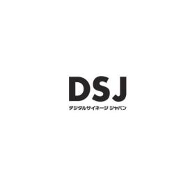 日本東京數字標牌展覽會