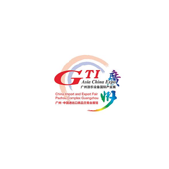 广州游乐设备国际产业展览会