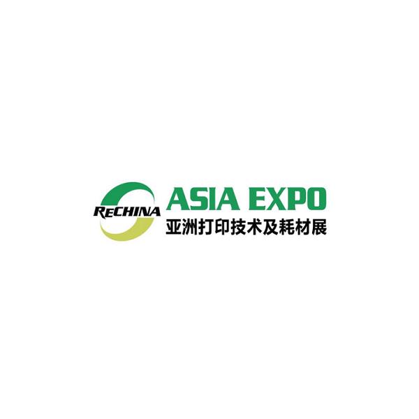上海亚洲打印技术及耗材展览会