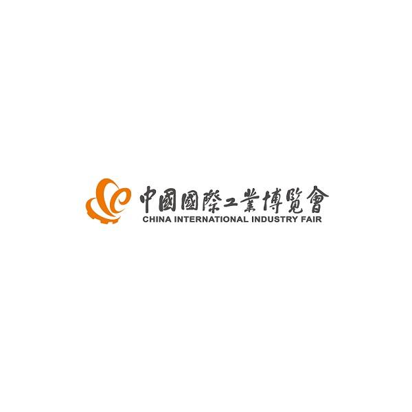 中国国际工业博览会-上海工博会-上海工业展